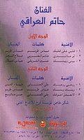 حصريآ البوم حاتم العراقي قلبي على قلبك 1994 CD Quality Glby_ala_gllbk