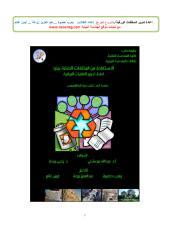 paper recycling.pdf