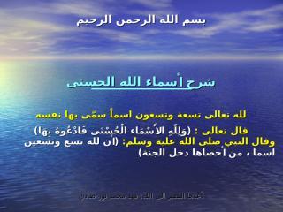 أسماء الله الحسنى وشرحها.pps