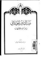 باز الله الأشهب عبد القادر الجيلاني.pdf