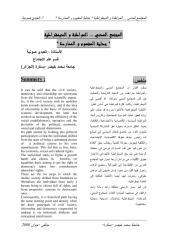 مقال المجتمع المدني.pdf