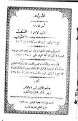 الله واحد-القمص فليوثاوس ابراهيم.pdf