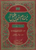 Musnad Ahmad Ibn Hanbal Urd