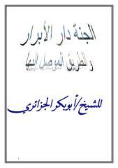 الجنة دار الأبرار والطريق الموصل إليها ــــ أبو بكر الجزائري.pdf
