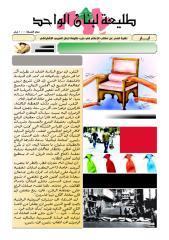 طليعة لبنان أيار 2014  105.pdf