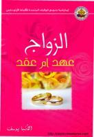 كتاب الزواج عهد أم عقد - الأنبا يوسف