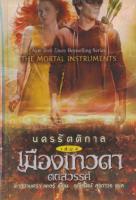 The Mortal Instruments นครรัตติกาล 4 (END).pdf