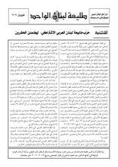 09 طليعة لبنان حزيران 2006.PDF