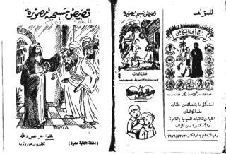 الملك الخنزير الحلقة 12.pdf