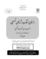 دفترچه انتخاب رشته کارشناسی ارشد 1387.pdf