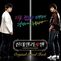 Shin Seung Hoon - I Thought You Were Mine (Cinderella Man OST).mp3