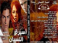 حكاوينا 24 أسيره النسيان .. منتديات حكاوينا الادبيه.pdf