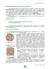 Свойства нефти и течение ее в пласте.doc