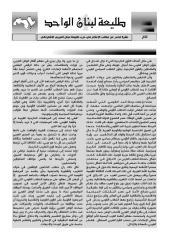 67 طليعة لبنان شهر آذار 2011.PDF