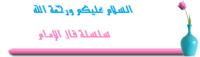 سلسلة قال الامام للمقولات الرقراقة a7la4781.png