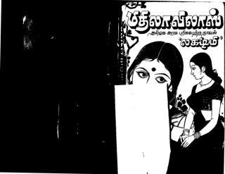 mithila vilas-lakshmi.pdf