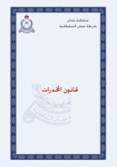 2 قانون المخدرات.pdf