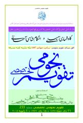26 zihajjeh 1428.pdf